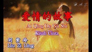 Download Mp3 Ai Qing De Gu Shi 愛情的故事  Kisah Cinta  Versi Liu Zi Ling 劉紫玲