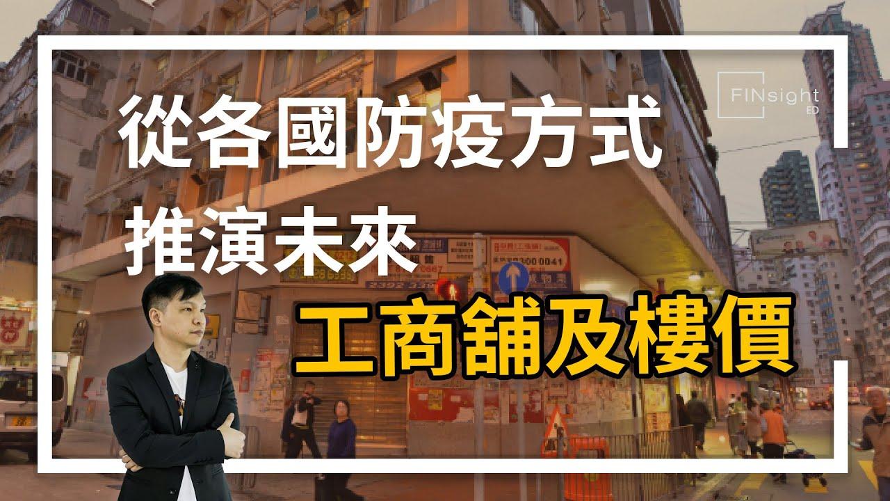 【HEA富|郭釗】從各國防疫方式  推演未來工商舖及樓價