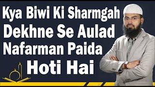Kya Biwi Ki Sharmgah Dekhne Se Aulad Nafarman Paida Hoti Hai By Adv. Faiz Syed thumbnail
