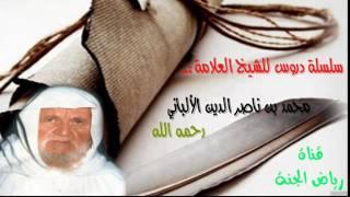 قد جعل الله لكل شيء سببا || محمد ناصر الدين الالباني
