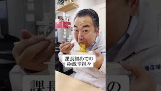 凄いwwwペヤング極激辛を笑顔で食べるおじさんwww【#Shorts】