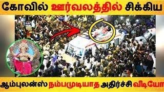 கோவில் ஊர்வலத்தில் சிக்கிய ஆம்புலன்ஸ் நம்பமுடியாத அதிர்ச்சி வீடியோ Tamil News | Latest News | Viral
