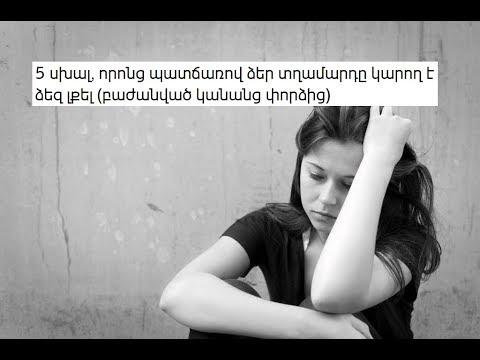 5 սխալ, որոնց պատճառով ձեր տղամարդը կարող է ձեզ լքել (բաժանված կանանց փորձից)