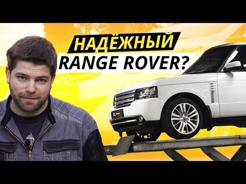 Вся правда о надежности Range Rover L322 | Подержанные автомобили
