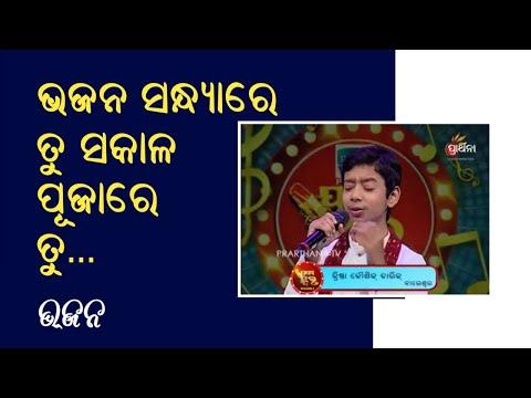 Bhajana sandhya re tu sakala pujare tu cover by Krishna Kaushik Barik