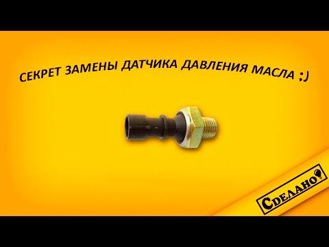 Секрет замены датчика давления масла на Шевроле Лачетти.