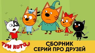 Три Кота Сборник серий про друзей Мультфильмы для детей