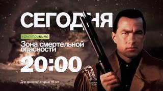 """Промо к фильму """"Зона смертельной опасности"""""""