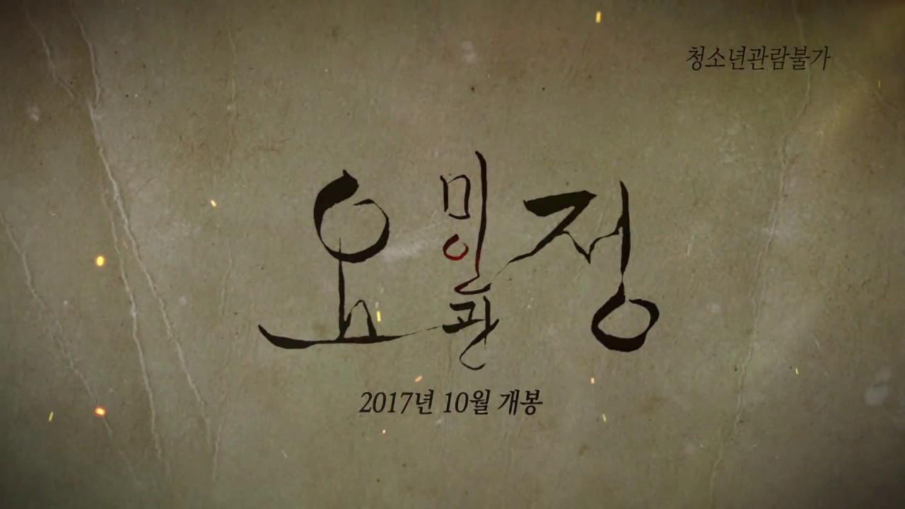 요정 미인관 예고편 (2017)