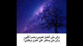 دعاء النبي داود عليه السلام 13_14_15 (2:21)_#ادعية_النبي_داود