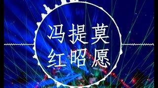 冯提莫【红昭愿】慢摇 EDM Remix