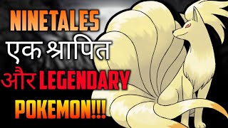 Ninetales शापित and legendary Pokémon | Horror theory | Hindi Pokevilla Z