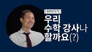 [쉬어가기] 우리 수학 강사나 할까요(?)