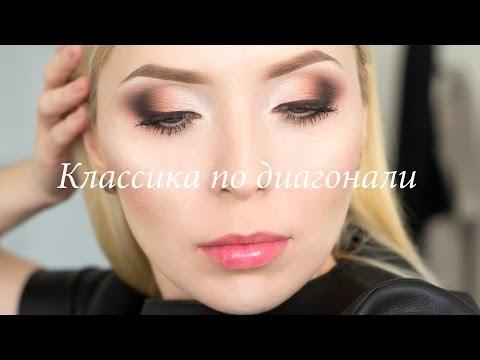 КЛАССИКА ПО ДИАГОНАЛИ/ КУРСЫ ВИЗАЖА В КРАСНОДАРЕ - Видео онлайн