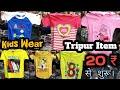 Tripur Item kids wear & Ladies wear || Tripur Manufacturing Kids Wear wholesale Market