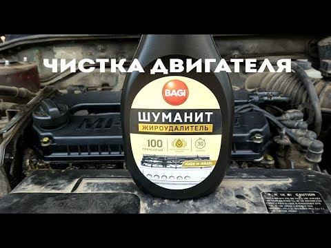 Очистка двигателя от масла и грязи