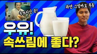 속 쓰릴 때 우유를 마시면 안되는 이유