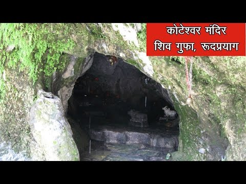 कोटेश्वर महादेव मंदिर | शिव गुफा | उत्तराखंड | Koteshwar Mahadev Temple, Rudraprayag, Uttarakhand.