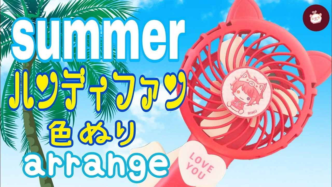 【推し扇風機】100均の扇風機を推しカラーに塗装!オタ活DIY〜可愛くして暑い夏を乗り切ろう♪熱中症対策に使いまくりの【すとぷり自作グッズ】ミニキャラ莉犬くん