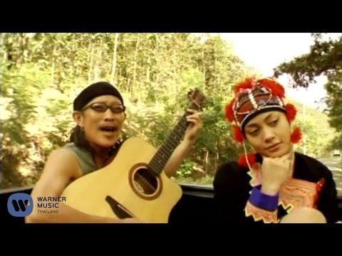 คาราบาว - สาวดอย 4x4 (Official Music Video)