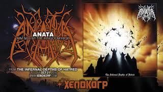 """ANATA """"Aim Not at the Kingdom High"""" [remastered]"""