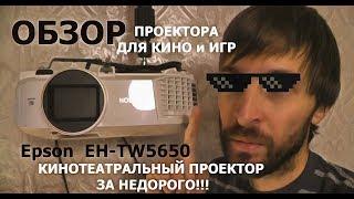 Проектор Epson EH-TW5650 ОБЗОР