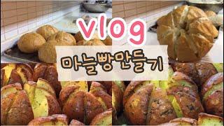 VLoG#5 - 빵집알바생 펌킨만들기!!