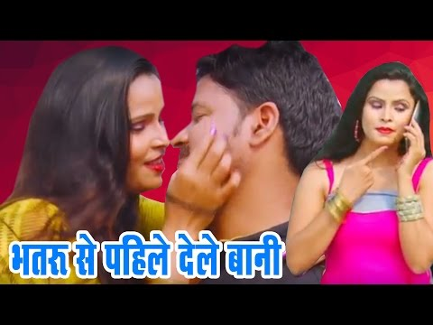 भतरु से पहिले देले बानी । Hira Laal | Bhataru Se Pahile Dele Baani | 2017 Super Hit VideoSong