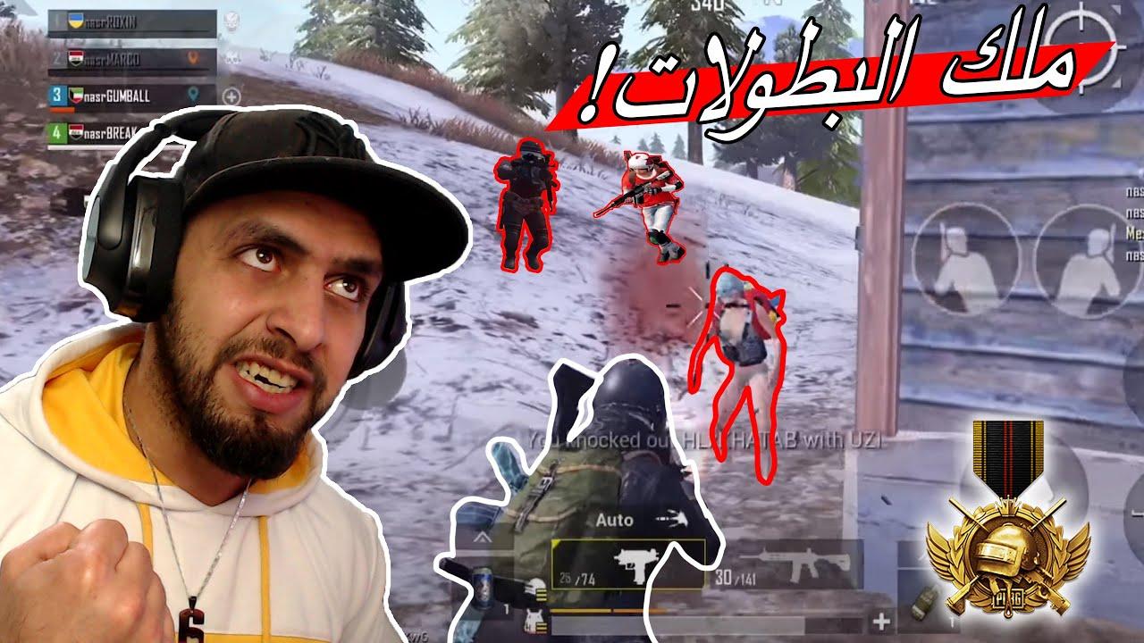عربي ملك البطولات العالمية في ببجي موبايل ! صدم الملايين في العالم !!! 🔥🔥