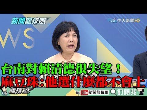 【精彩】台南對賴清德很失望!市場都綁抗議布條 麻豆珠:他選什麼都不會上