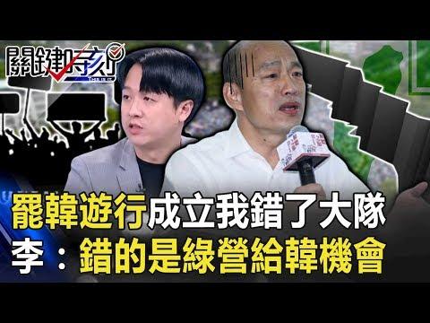 罷韓遊行成立「我錯了大隊」 李正皓:錯的是民進黨做太爛,給韓機會! 【關鍵時刻】20191205-3