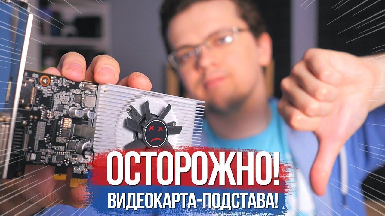 Худшая видеокарта в мире!