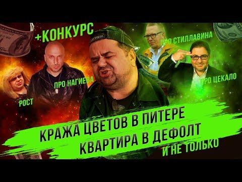 Сергей Рост - Про Нагиева, Стиллавина, Цекало, Осторожно Модерн! Ответы на вопросы подписчиков