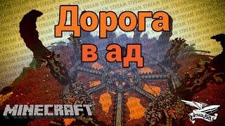 Стрим - Minecraft - Дорога в ад