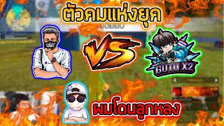 FreeFire แสนดี🔥 VS 🔥GUTUx2  feat.BIKII X2💥