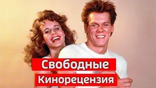 Свободные (1984) кинорецензия LFTL