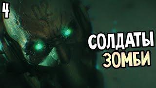 Metal Gear Solid 5: The Phantom Pain Прохождение На Русском #4 — СОЛДАТЫ ЗОМБИ