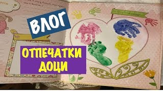 vLOG: ДЕЛАЕМ ОТПЕЧАТКИ РУЧЕК И НОЖЕК МАЛЫШКИ (BABY ART)