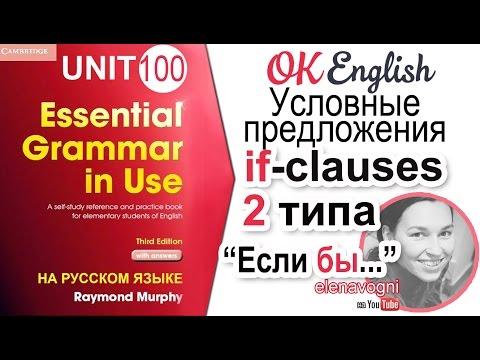 Unit 100 Условные предложения 2 типа (second conditional)   английский для начинающих