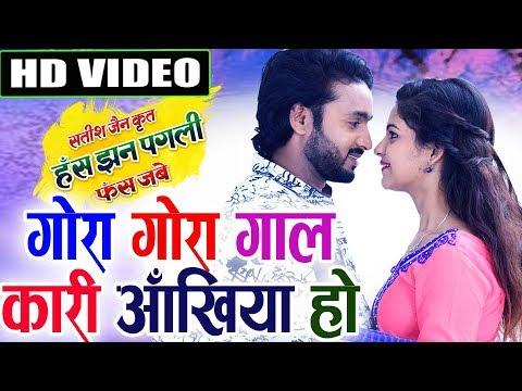 Has Jhan Pagli Fas Jabe | Cg Song | Gora Gora Gal | Man Qureshi | Anikriti | Chhattisgarhi Film 2019