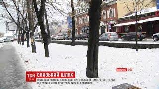 Різка зміна погоди вже спровокувала аварії у Києві