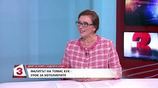 Денят на живо с Наделина Анева, 1.10.2019: Проф. Стоян Денчев
