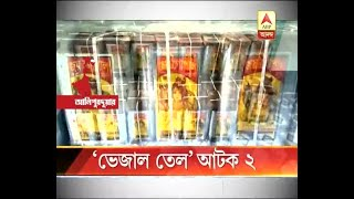 2 arrested from Barobisha in suspicion of running business of forged mustard oil
