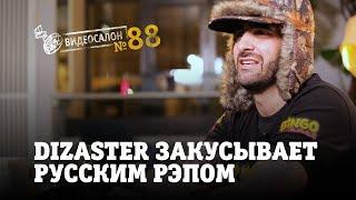Видеосалон №88 | Dizaster закусывает русским рэпом