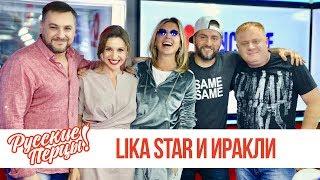 Lika Star и Иракли в Утреннем шоу «Русские Перцы»