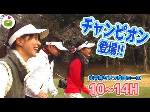 超格上ゴルファーから学ぶ。【太平洋クラブ成田コース H10-14】三枝こころのゴルフ
