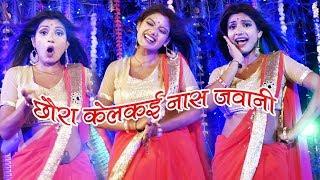 छौरा केलकइ नास जवानी - धमाका मैथिलि भोजपुरी मिक्स स्पेशल वीडियो 2019 - Bansidhar Chaudhary