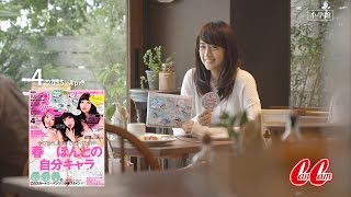 CanCam4月号 2月23日発売! CM出演:山本美月(本誌専属)
