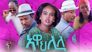 Waka TM :New Eritrean Short Comedy 2021(Awahlile) by Reda Tekle (kapi) (ኣዋህሊለ ብ ረዳእ ተኽለ -ካፒ)