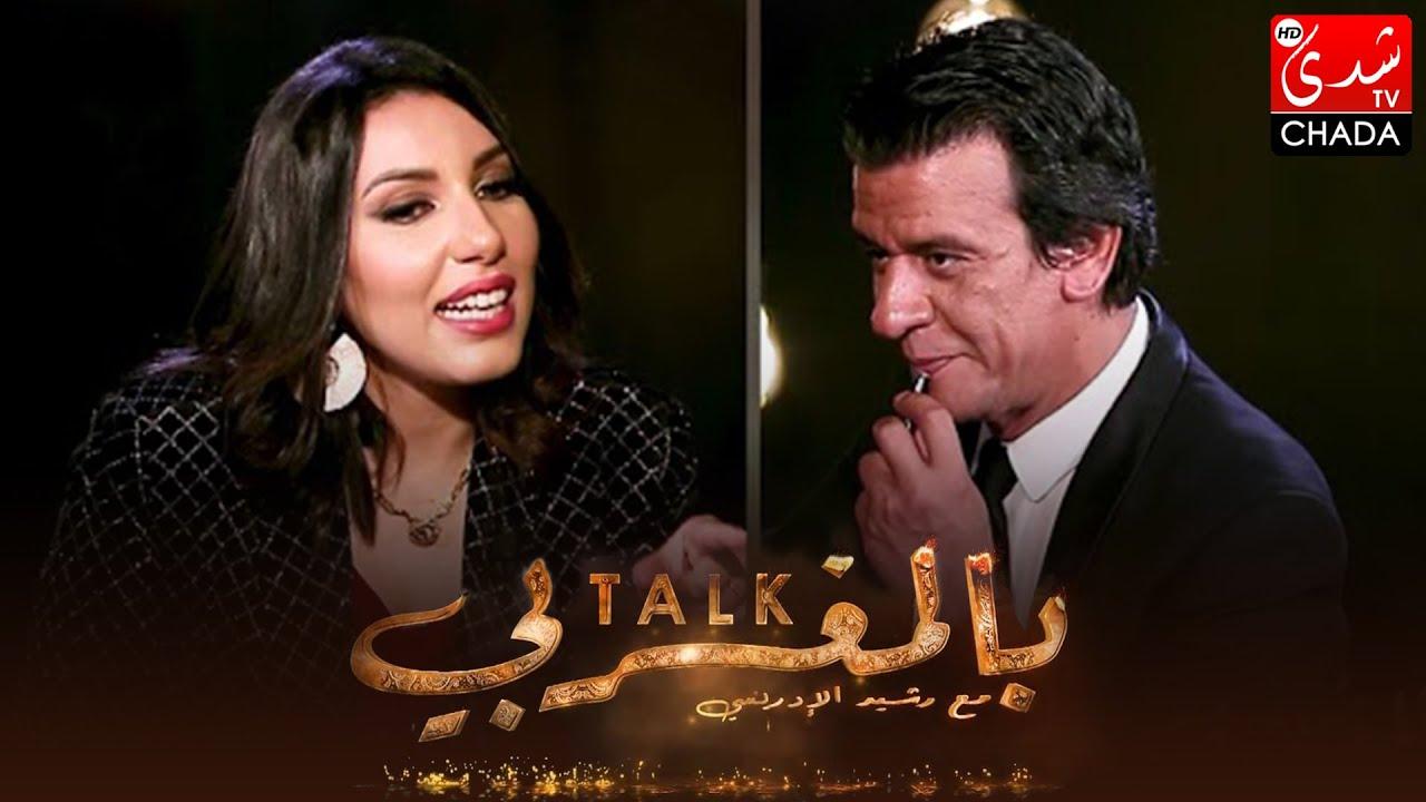 برنامج TALK بالمغربي - الحلقة الـ 28 الموسم الثالث | سحر الصديقي | الحلقة كاملة